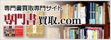 専門書 買取.com