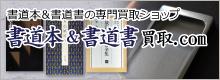 書道本&書道書 買取.com