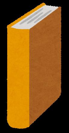 book2_orange