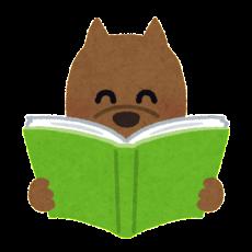 book_inu_yomu
