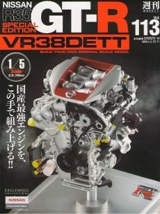 gtr-113-2