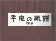 heiseinishifu-shryou