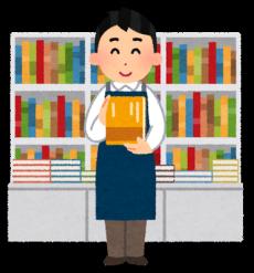 job_book_honya
