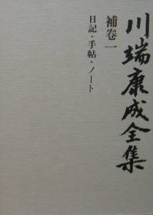 kawabata-zenshu-hokan
