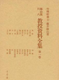 miyakoyama-shakuhachikyouju-1