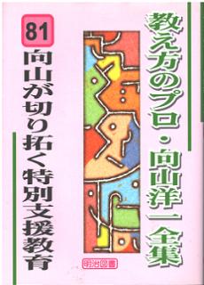 mukaiyama-81