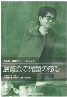 mukaiyamayouichi-hizoucd3
