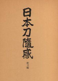 nihontouzuikan-shintouhen