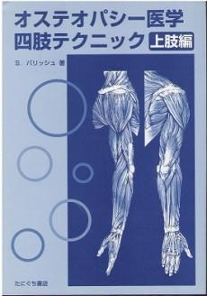 osteo-shishi-joushi-2