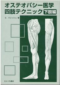 osteo-shishi-kashi-2