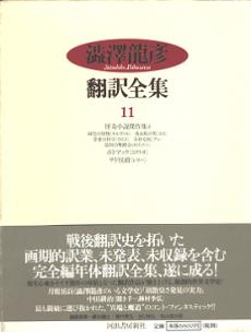 shibusawahonyaku-11