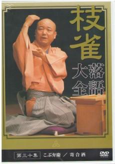 shzaku-dvd30