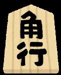 syougi05_gakugyou