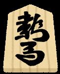 syougi06_ryuuma