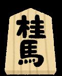 syougi10_keima