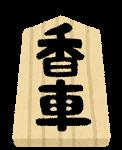 syougi12_kyousya