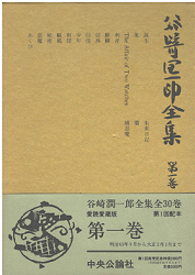 tanizakijunichirou-1