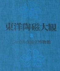 touyou-tougi-J-1